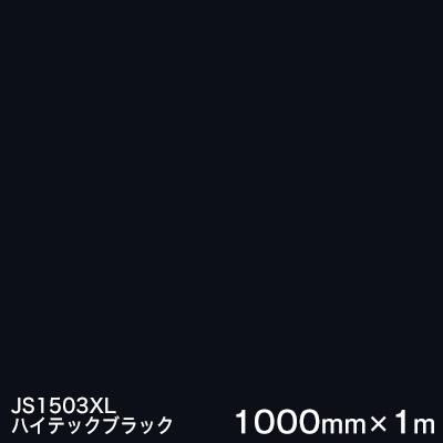 XLシリーズ JS1503XL