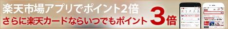『楽天市場アプリ限定!いつでもポイント2倍キャンペーン』