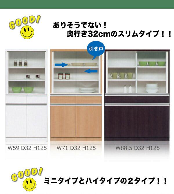コンパクトサイズのカップボードシリーズ 食器棚シリーズ