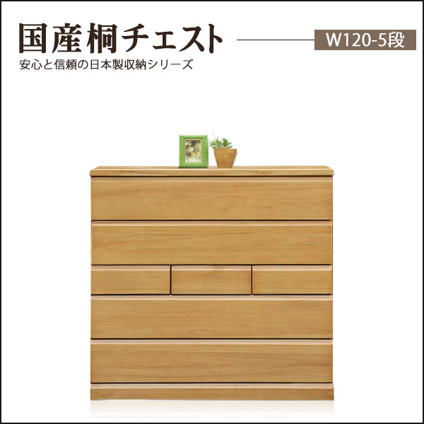 国産桐チェスト-W120-5段