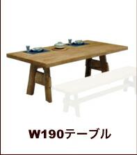 幅190cm テーブル