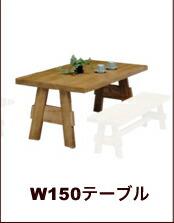 幅150cm テーブル