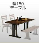 幅150cm ダイニングテーブル