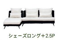 2.5P Sofa+シェーズロング