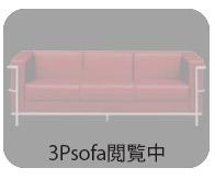 3Pソファはこちら