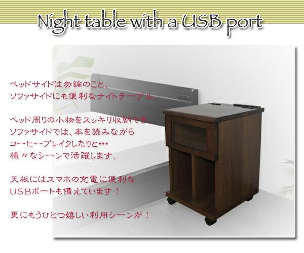 USB付きナイトテーブル