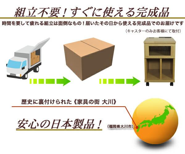日本製・大川家具