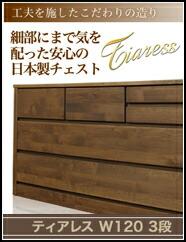 日本製チェストティアレス