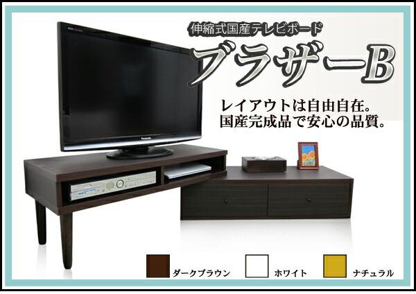 伸縮式国産テレビボードBタイプ