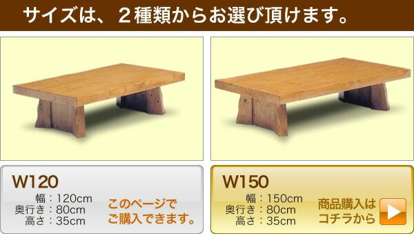 サイズは2種類 W120 W150