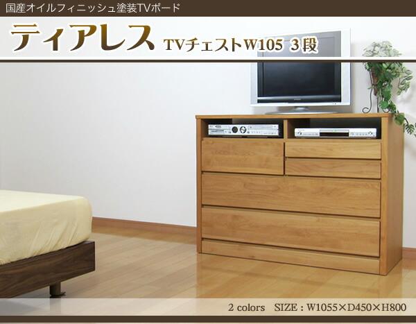 ティアレス TVチェスト W105 3段