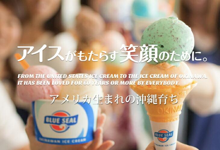 ブルーシールアイスクリーム