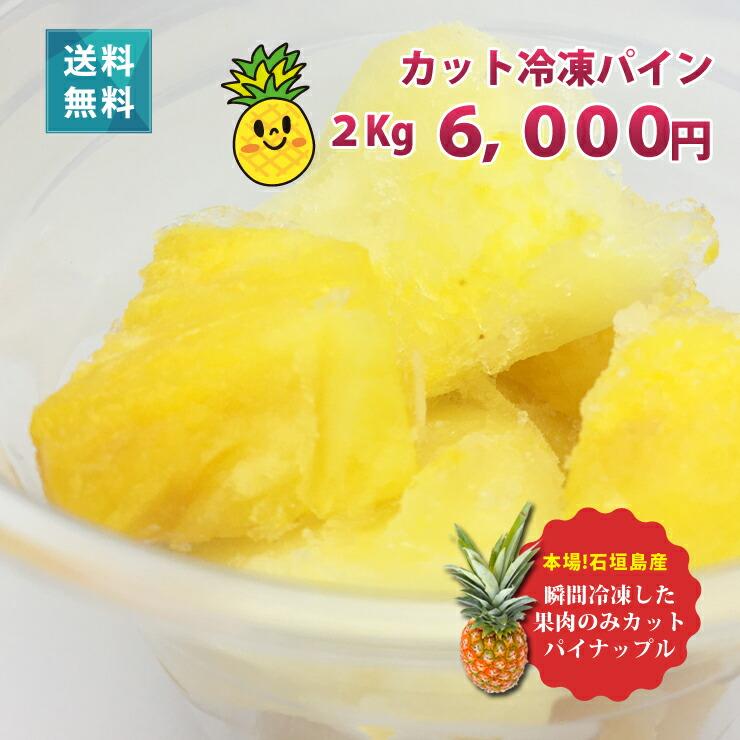 沖縄 宮古島 パイナップル