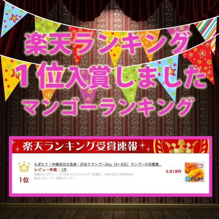 当店の沖縄宮古島産マンゴーが楽天ランキング8位に入賞しました!