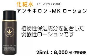 MKローション(ミニ)