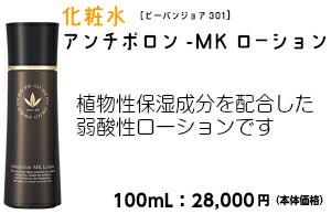 MKローション