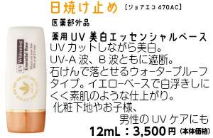 UV(mini)