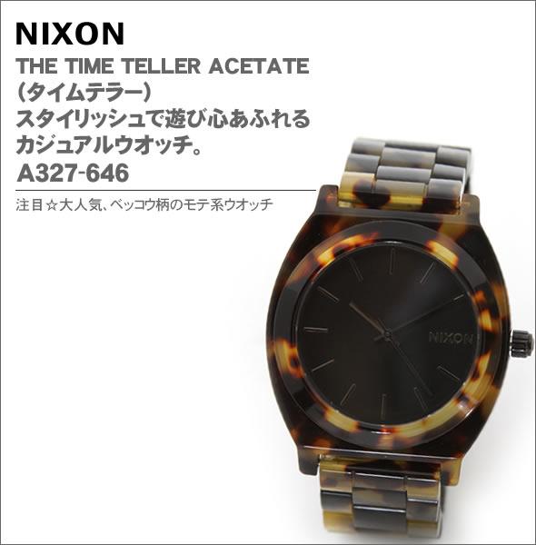 ニクソン THE TIME TELLER ACETATE(タイムテラー) スタイリッシュで遊び心あふれるカジュアルウオッチ A327-646