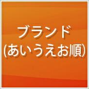 ブランド(あいうえお順)