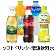 ソフトドリンク・清涼飲料水