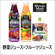 野菜ジュース・フルーツジュース