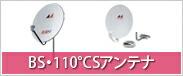 BS・110°CSアンテナ