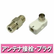 アンテナ接栓・プラグ