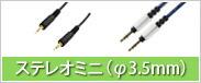 ステレオミニ(φ3.5mm)