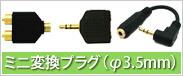 ミニ変換プラグ(φ3.5mm)