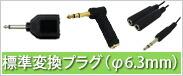 標準変換プラグ(φ6.3mm)