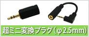 超ミニ変換プラグ(φ2.5mm)