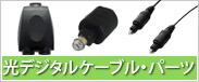 光デジタルケーブル・パーツ