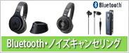 Bluetooth・ノイズキャンセリング