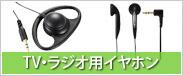 TV・ラジオ用イヤホン