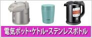 電気ポット・ケトル・ステンレスボトル