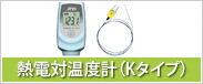 熱電対温度計(Kタイプ)