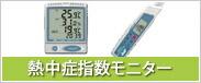 熱中症指数モニター