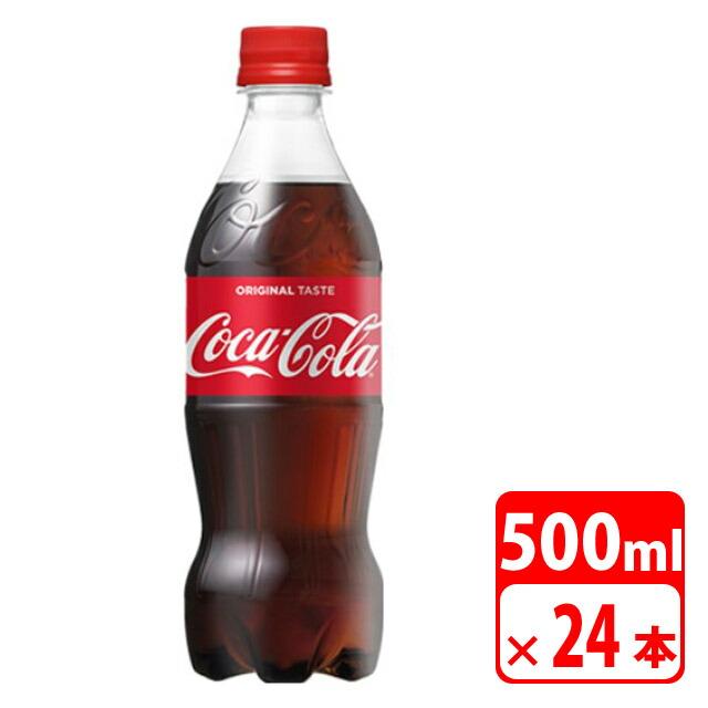 【送料無料】コカ・コーラ 500ml ペットボトル 24本(1ケース) 炭酸飲料・コカコーラ【メーカー直送・代金引換不可・キャンセル不可】