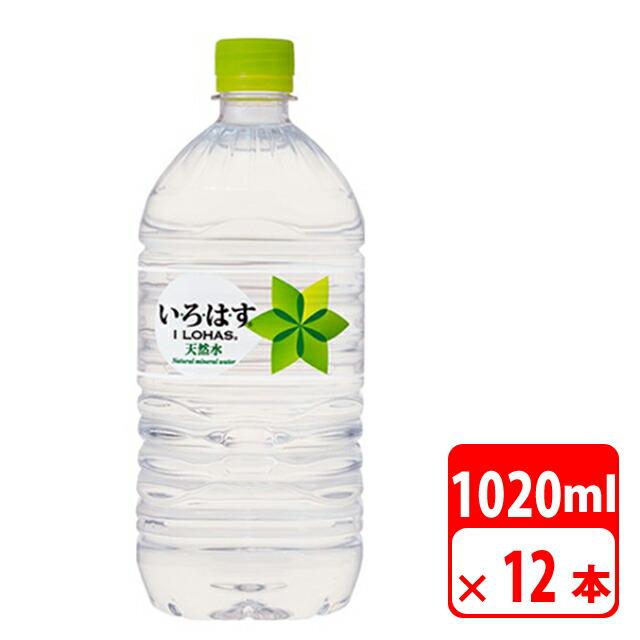 【送料無料】い・ろ・は・す 1020ml ペットボトル 12本(1ケース) 水・ミネラルウォーター・コカコーラ【メーカー直送・代金引換不可・キャンセル不可】