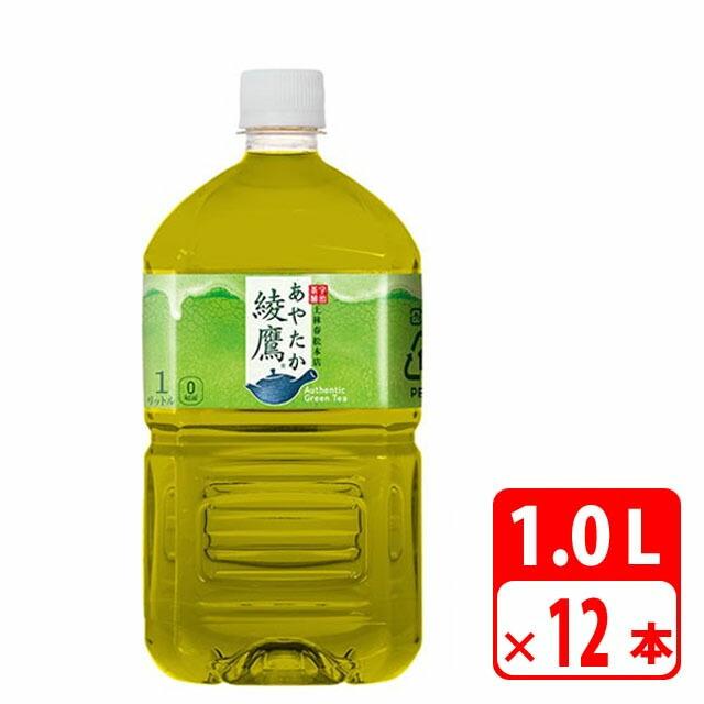 【送料無料】綾鷹 1.0L ペットボトル 12本(1ケース) お茶・コカコーラ【メーカー直送・代金引換不可・キャンセル不可】