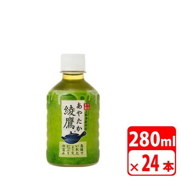 【送料無料】綾鷹 280ml ペットボトル 24本(1ケース) お茶・コカコーラ【メーカー直送・代金引換不可・キャンセル不可】