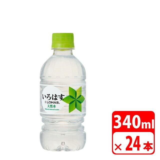 【送料無料】い・ろ・は・す 340ml ペットボトル 24本(1ケース) 水・ミネラルウォーター・コカコーラ【メーカー直送・代金引換不可・キャンセル不可】