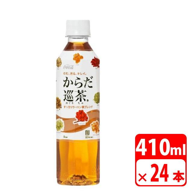 【送料無料】からだ巡茶 410ml ペットボトル 24本(1ケース) お茶・コカコーラ【メーカー直送・代金引換不可・キャンセル不可】