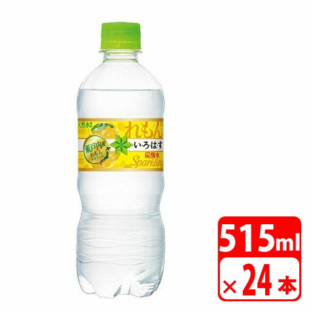 【送料無料】い・ろ・は・す スパークリングれもん 515ml ペットボトル 24本(1ケース) 水・ミネラルウォーター・コカコーラ【メーカー直送・代金引換不可・キャンセル不可】