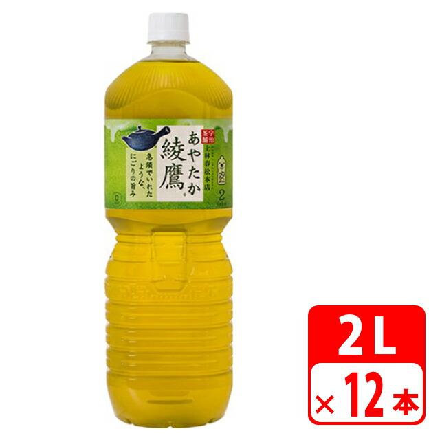 【送料無料】綾鷹 ペコらくボトル 2L ペットボトル 12本(2ケース) お茶・コカコーラ【メーカー直送・代金引換不可・キャンセル不可】