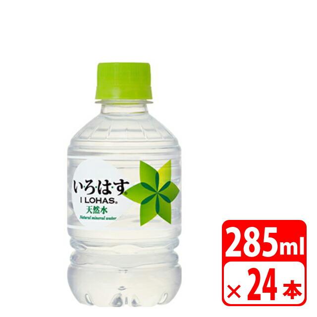 【送料無料】い・ろ・は・す 285ml ペットボトル 24本(1ケース) 水・ミネラルウォーター・コカコーラ【メーカー直送・代金引換不可・キャンセル不可】