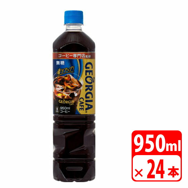 【送料無料】ジョージア ボトルコーヒー無糖 950ml ペットボトル 24本(2ケース) 缶コーヒー・コカコーラ【メーカー直送・代金引換不可・キャンセル不可】