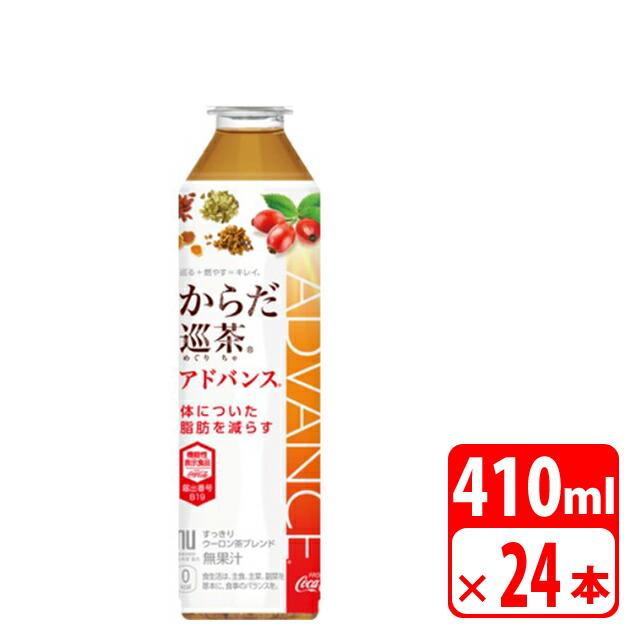【送料無料】からだ巡茶Advance 410ml ペットボトル 24本(1ケース) お茶・コカコーラ【メーカー直送・代金引換不可・キャンセル不可】