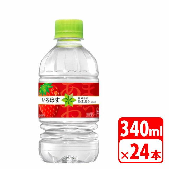 【送料無料】い・ろ・は・す あまおう 340ml ペットボトル 24本(1ケース) 水・ミネラルウォーター・コカコーラ【メーカー直送・代金引換不可・キャンセル不可】
