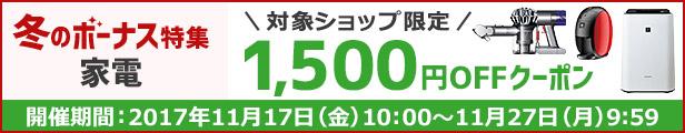 最大1,500円OFFクーポン